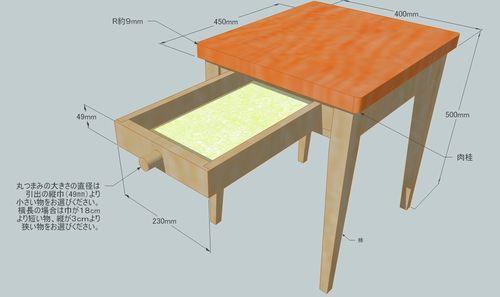サイドテーブルサイズ.jpg